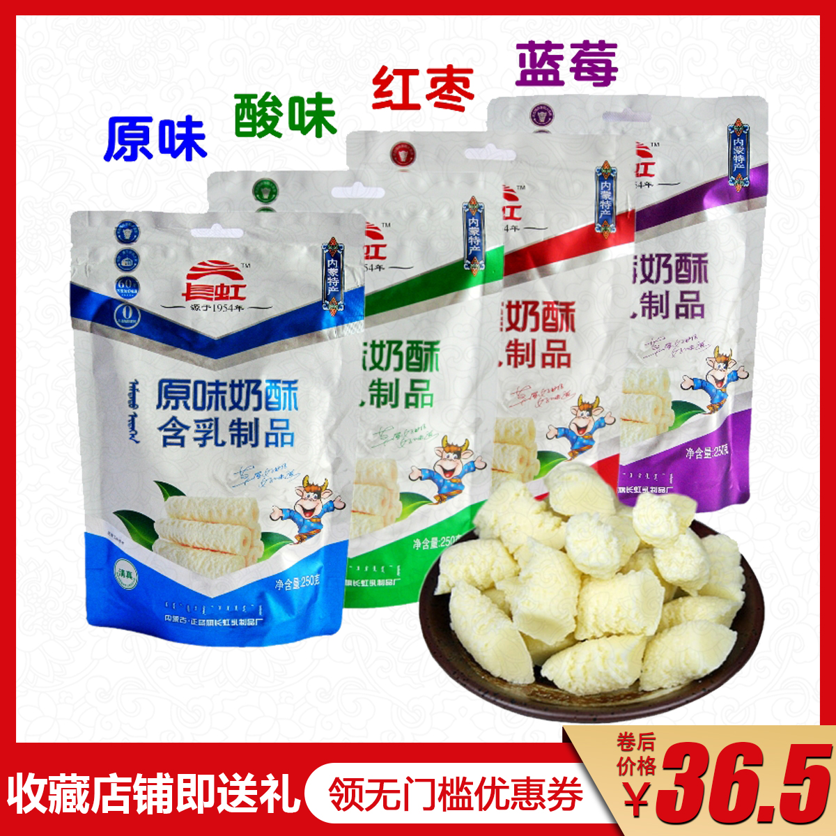 内蒙特产长虹套餐蓝莓红枣原味酸奶奶酪奶酥乳制品250g半斤包邮