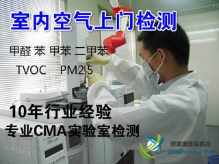 Formaldehyde detection on-site Dalian professional de-formaldehyde treatment indoor air purification quality detector