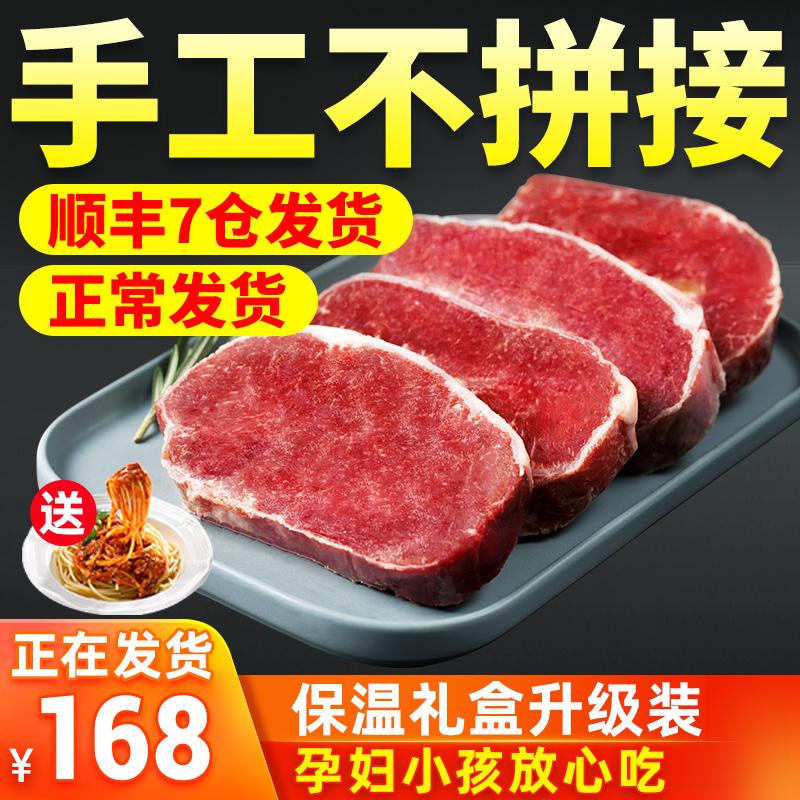 悦典澳洲整肉原切牛排套餐黑椒10片家庭西冷牛肉新鲜儿童菲力20