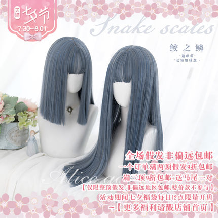 "42agent Alicegarden daily long straight hair Lolita Harajuku soft sister ""鲛 鳞 scale"" gray blue Lolita wig - tmall.com Tmall"