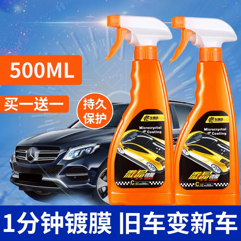汽车用品黑液体纳米镀晶正品车身镀膜科技微镀晶水晶车漆喷雾