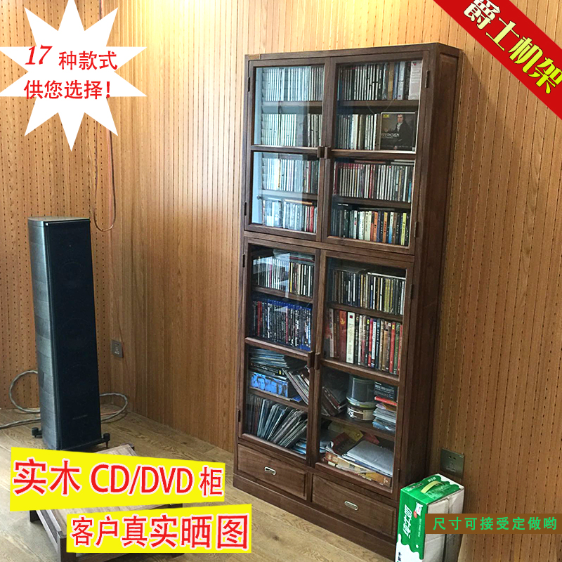 Jazz Rack Solid Wood Cd Cabinet Dvd Imported Black Walnut Disc Shelf Variety Of Styles