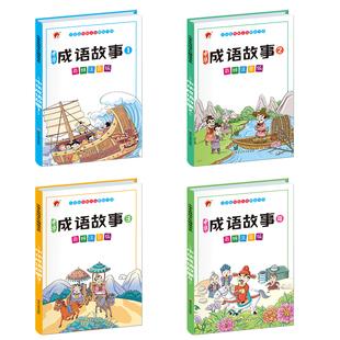 4册【小学生必读】成语故事大全注音版