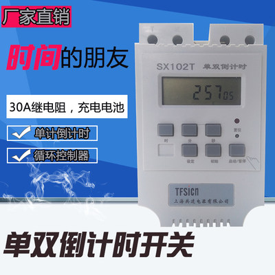 SX102T single and double time control switch controller microcomputer time controller 220V countdown intermittent cycle control