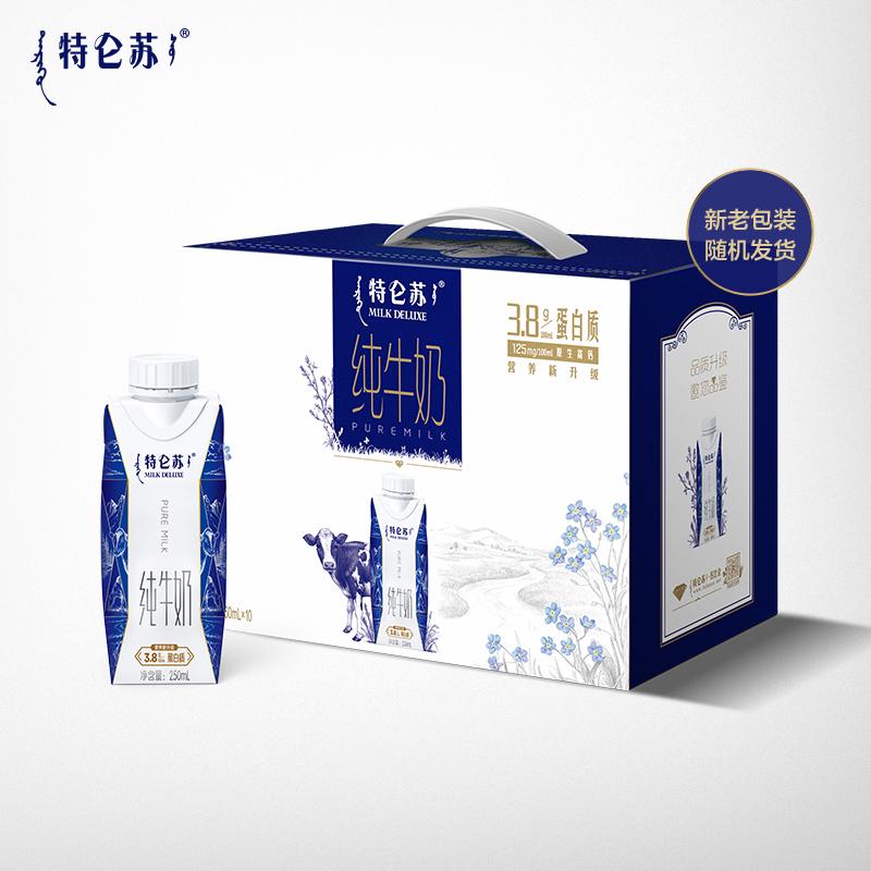 特仑苏纯◇牛奶梦幻盖250ml*10包 牛奶整箱 营养早餐奶