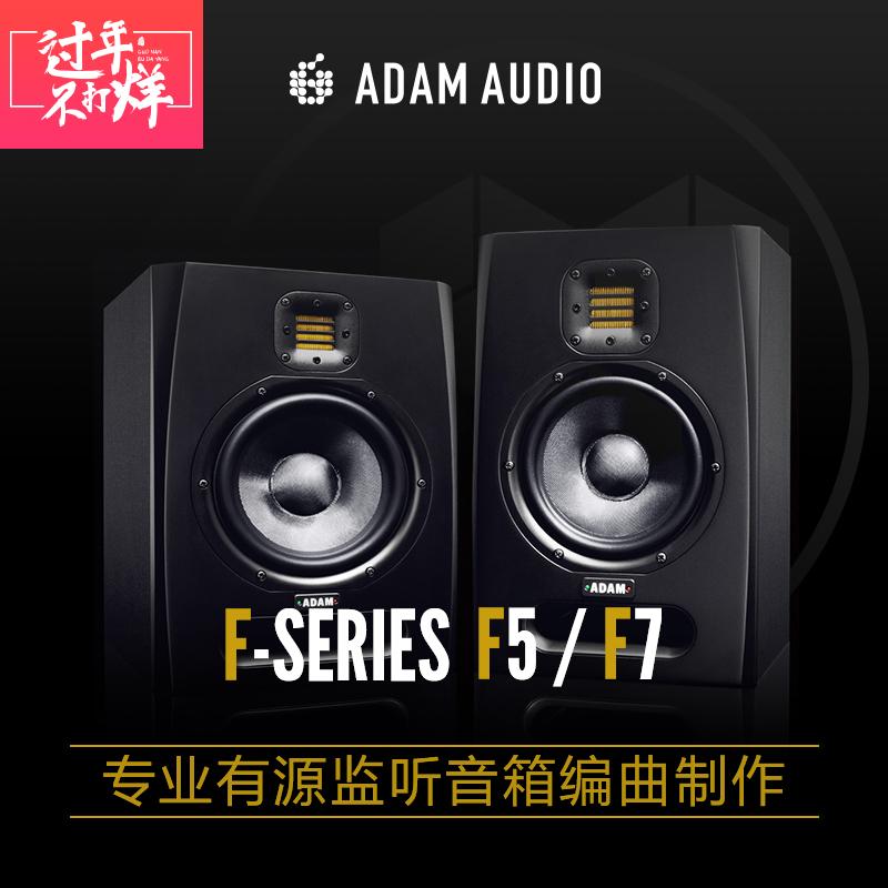 Phòng thu âm chính hãng ADAM F5 5 inch F7 7 inch - Loa loa