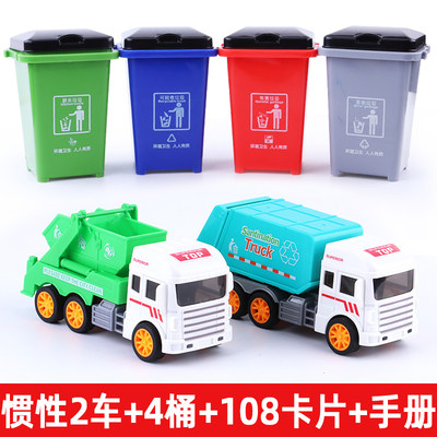 Garbage sorting toy car trash can garbage truck engineering vehicle children's puzzle boy girl card sanitation truck