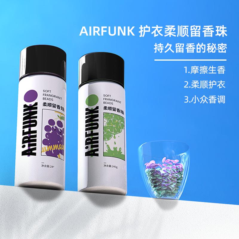 Air Funk 护衣柔顺留香珠 240g 天猫优惠券折后¥9.9包邮(¥59.9-50)2款可选