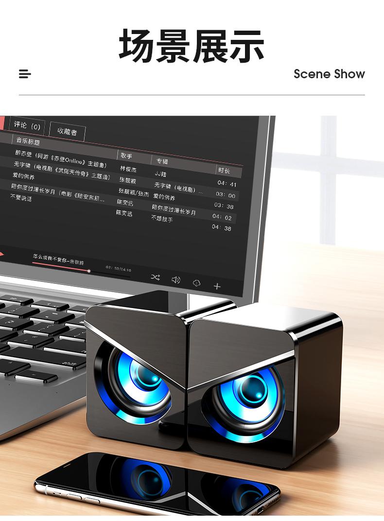 台式笔记本电脑通用有线音响