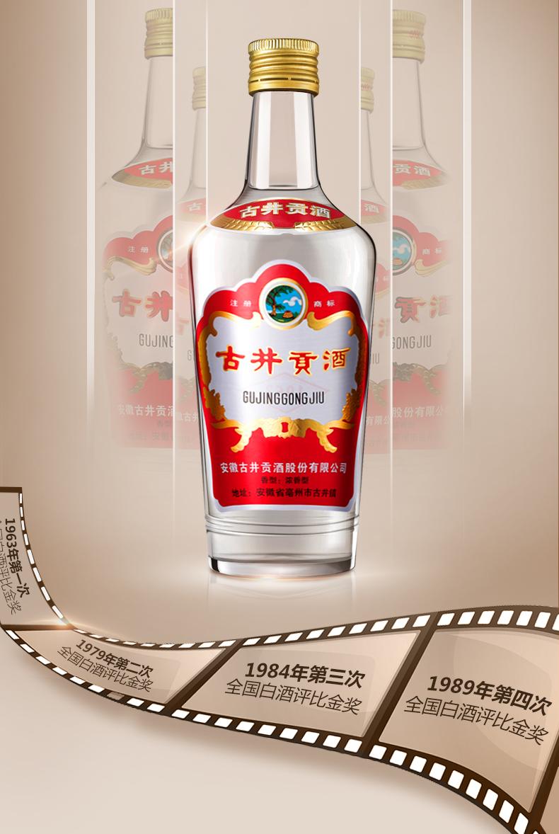 国宴同款白酒 古井贡酒 第六代 50度 浓香型白酒 500ml*6瓶 图2