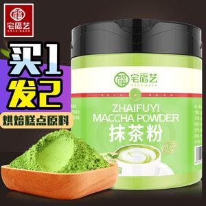 【买1发2】抹茶粉烘焙蛋糕绿茶粉小包装纯日式食用冲饮奶茶店专用
