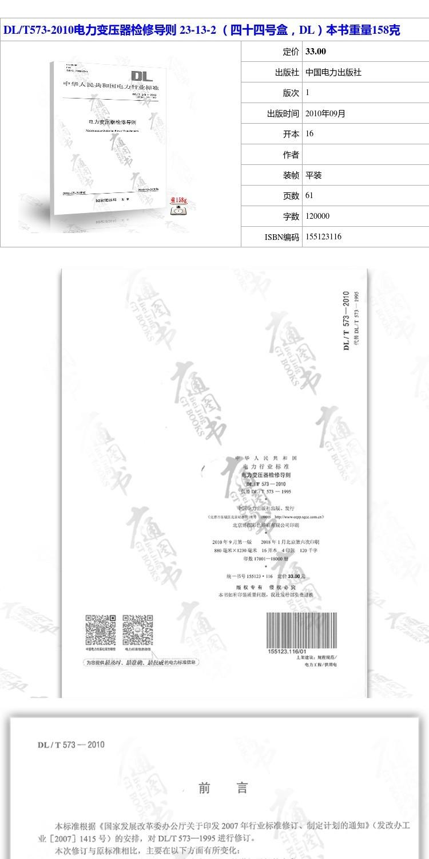 正版现货 DL/T573-2010 电力变压器检修导则 电力工程行业标准 中国电力出版社 提供正规增值税发票商品详情图