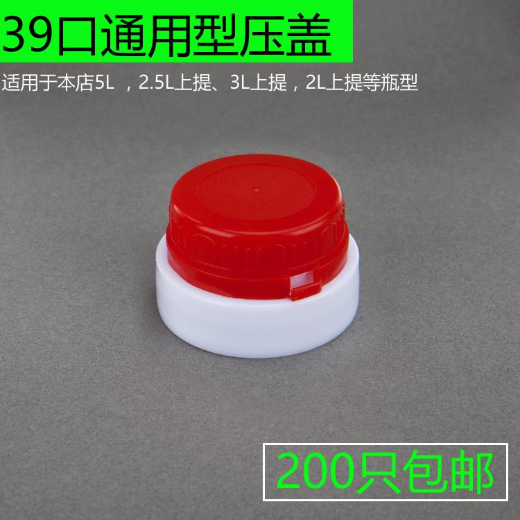 39 рот универсальный пресс крышка 5L литровый пресс крышка