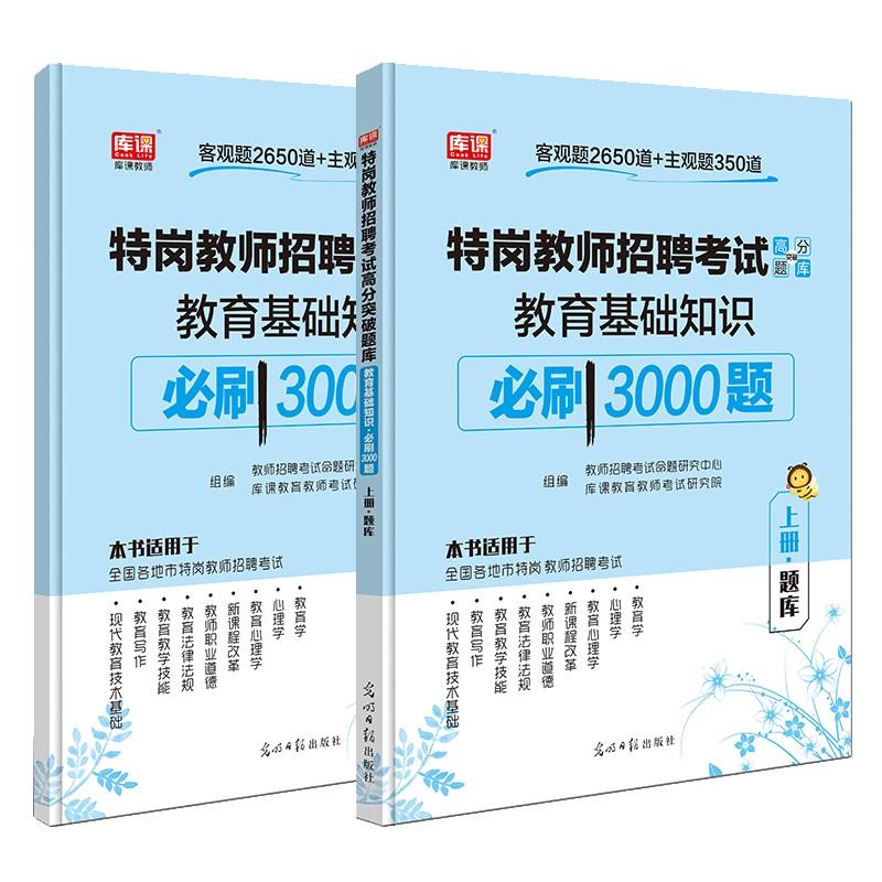 【中公教育】特岗教师招聘考试3000题