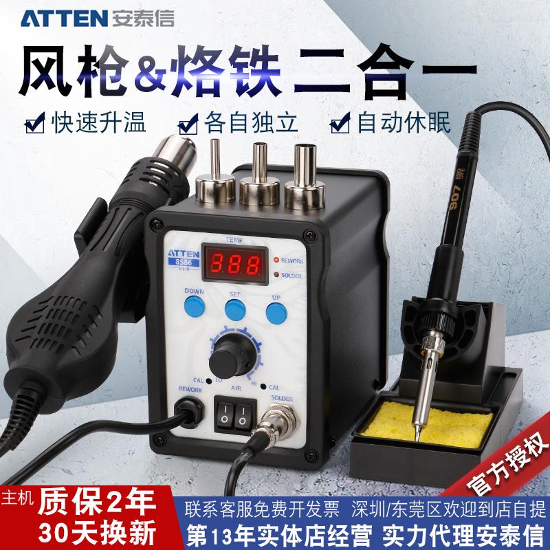 原装正品安泰信热风枪拆焊台二合一AT8586电烙铁AT858858D手机电v原装