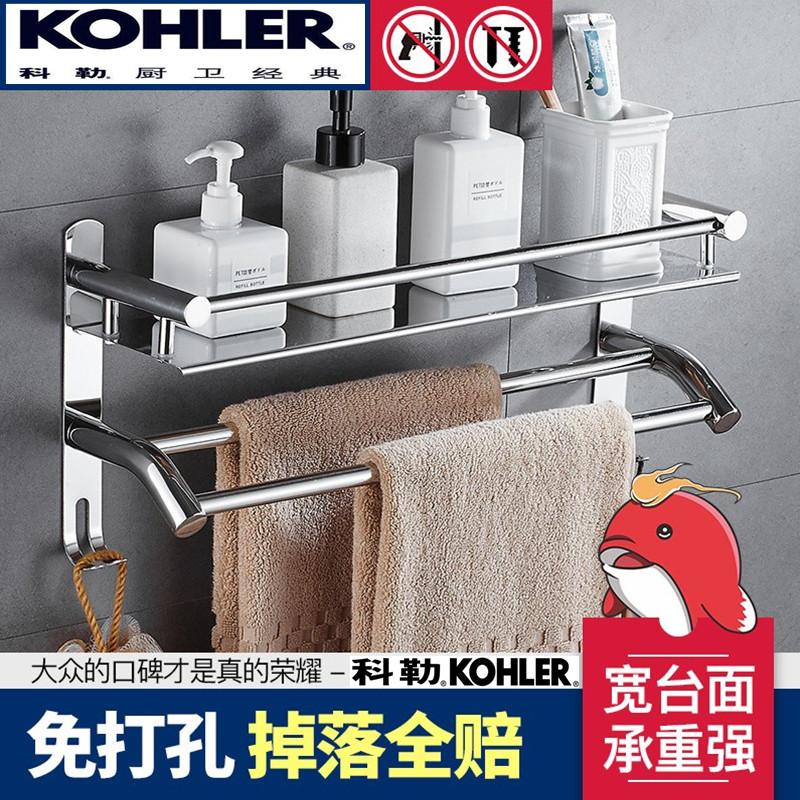 科勒毛巾架304不锈钢洗澡间置物架卫生间置物架免打孔置物架壁挂