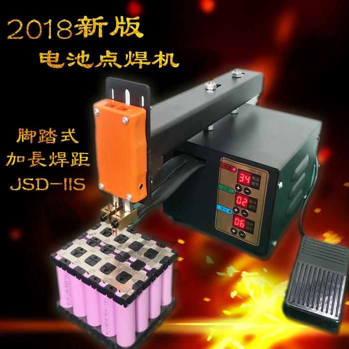 脚踏手持便携式18650锂电池组点焊机家用微小型焊接碰焊机电焊机