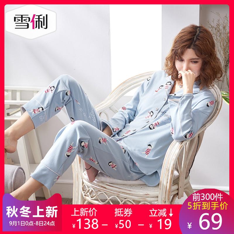 雪俐春秋季纯棉睡衣女士长袖时尚可爱全棉家居服韩版居家服套装