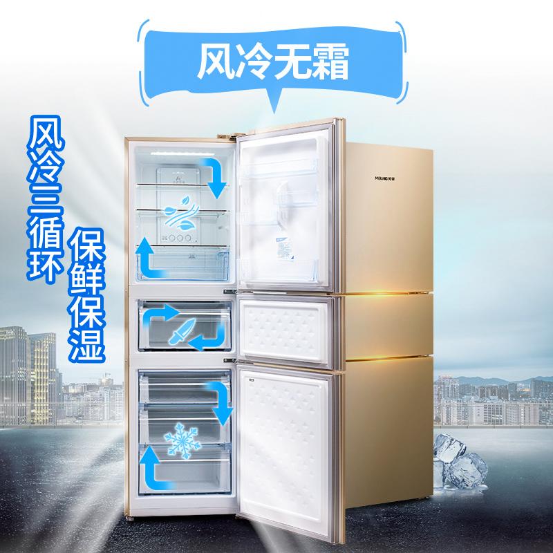 【美菱旗舰店】三门风冷无霜冰箱