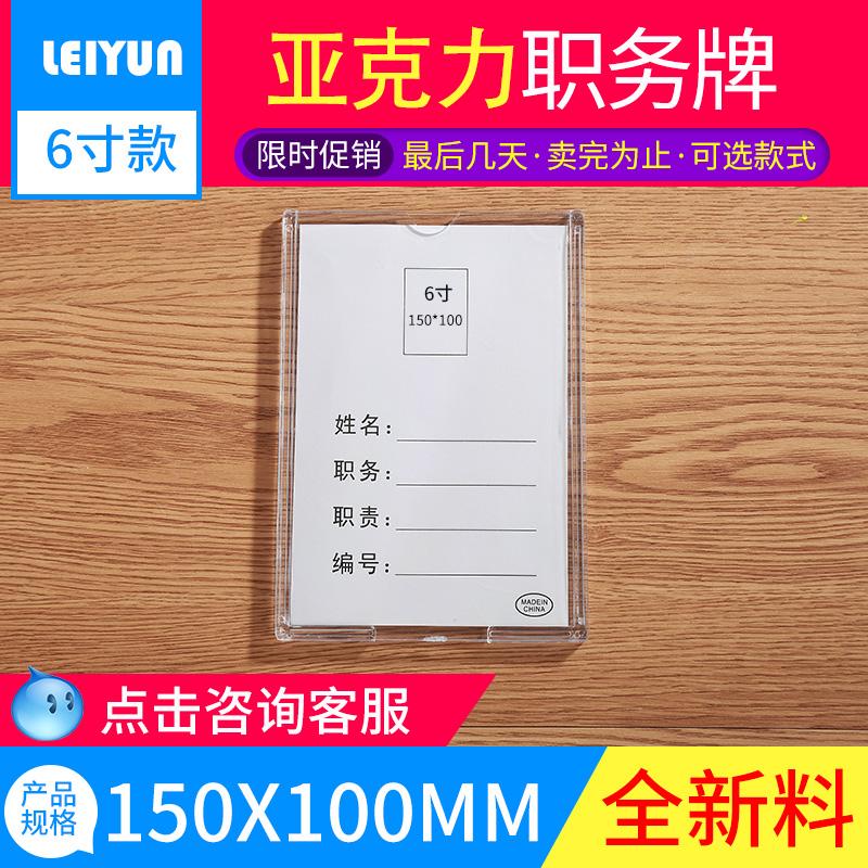 岗位牌职位牌 贴式姓名牌 有机硬塑料 6寸 照片插盒 10*15 职务卡