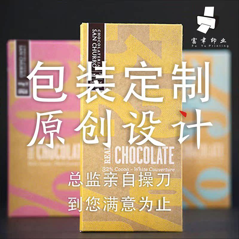 定做设计定制手提袋纸箱化妆品盒纸盒包装水果酒盒茶叶盒制作印刷