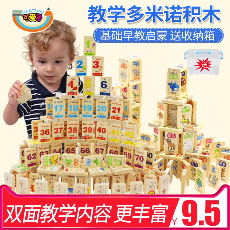 宝宝积木多米诺骨牌100粒汉字儿童益智玩具1-2-3-6一周岁木制识字