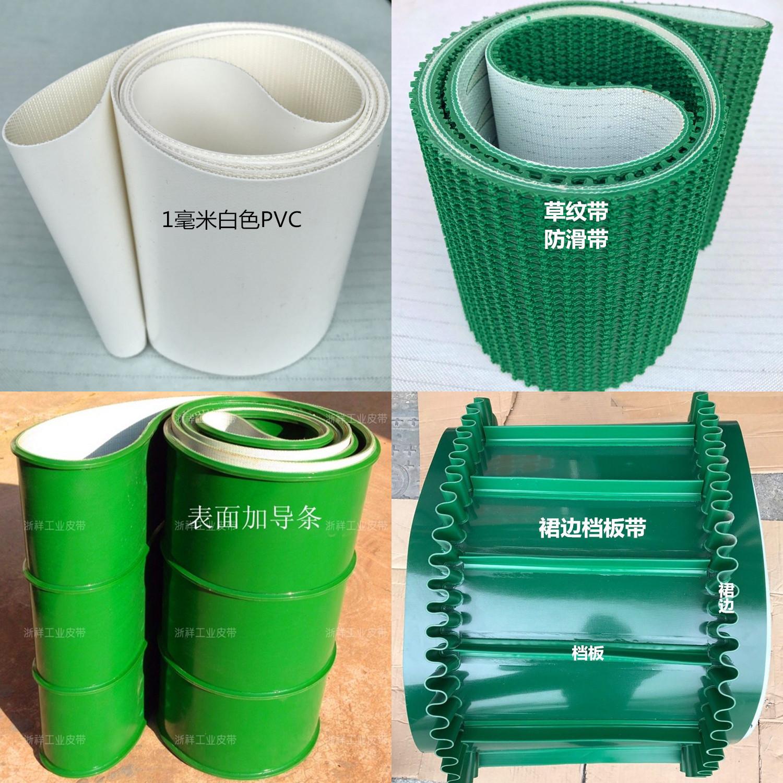 ПВХ зеленый белый Промышленный конвейер ленточного конвейера в подарок Ленточный конвейер / трансмиссия в подарок зона