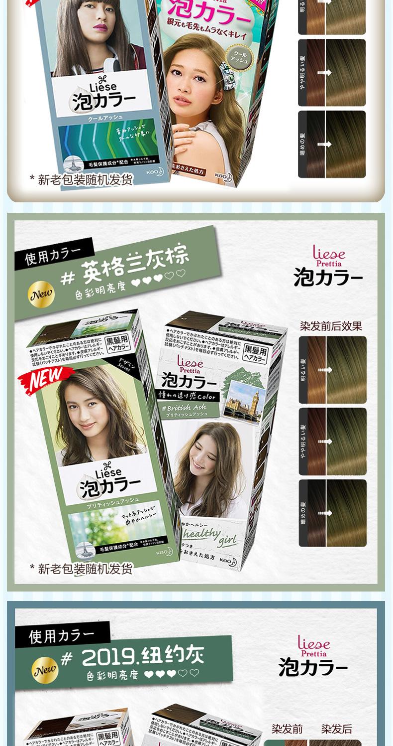 日本 KAO/花王 Liese泡沫染发膏 简单易上手 108g*2盒 图14