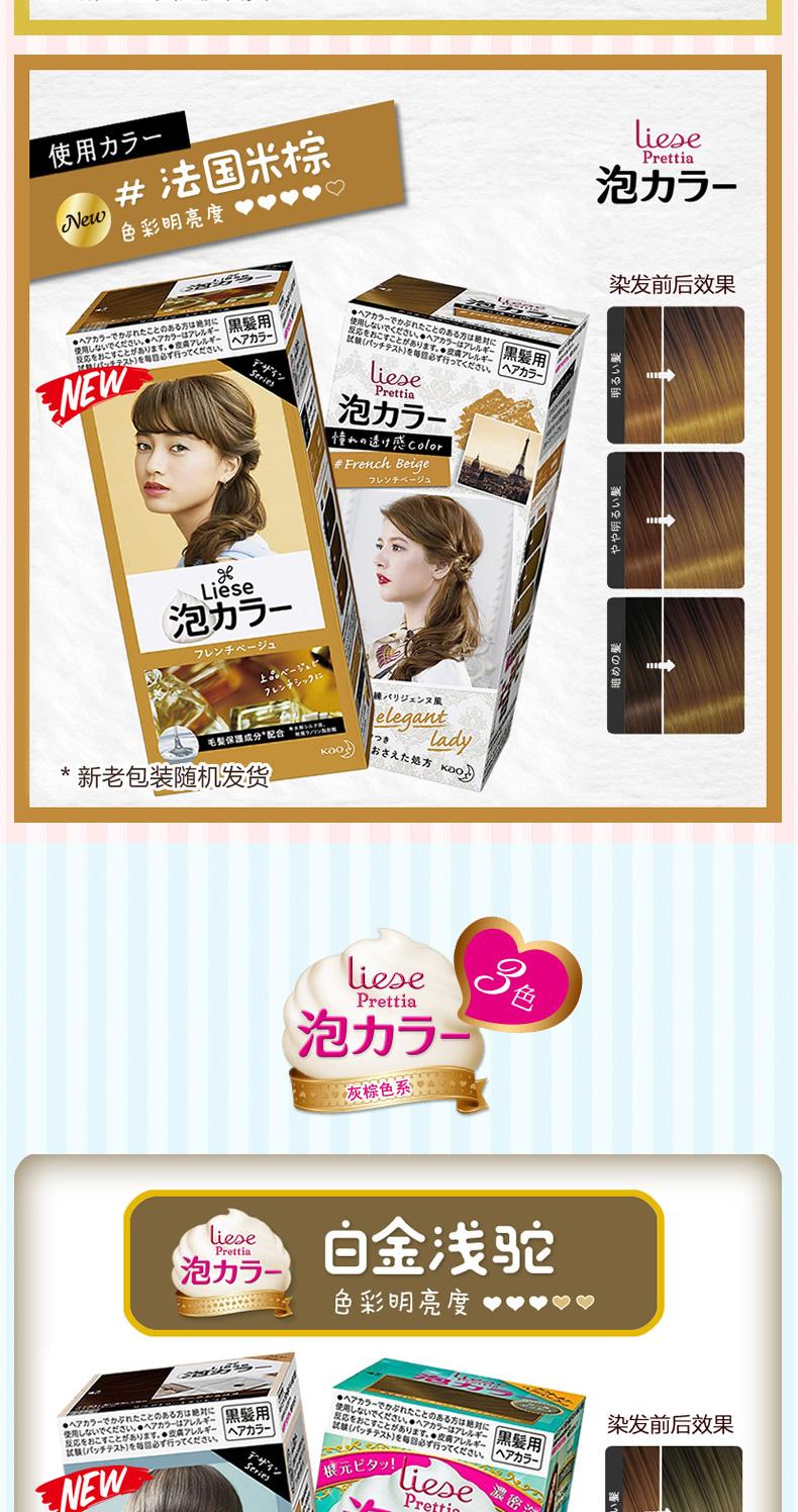 日本 KAO/花王 Liese泡沫染发膏 简单易上手 108g*2盒 图13