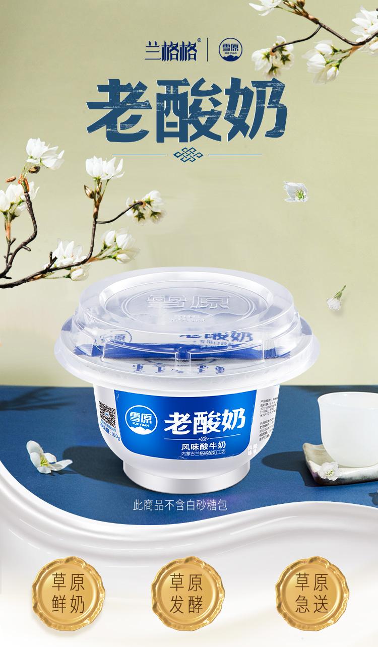 兰格格 老酸奶 160g*12碗整箱 天猫优惠券折后¥36.9元包邮(¥56.9-20)