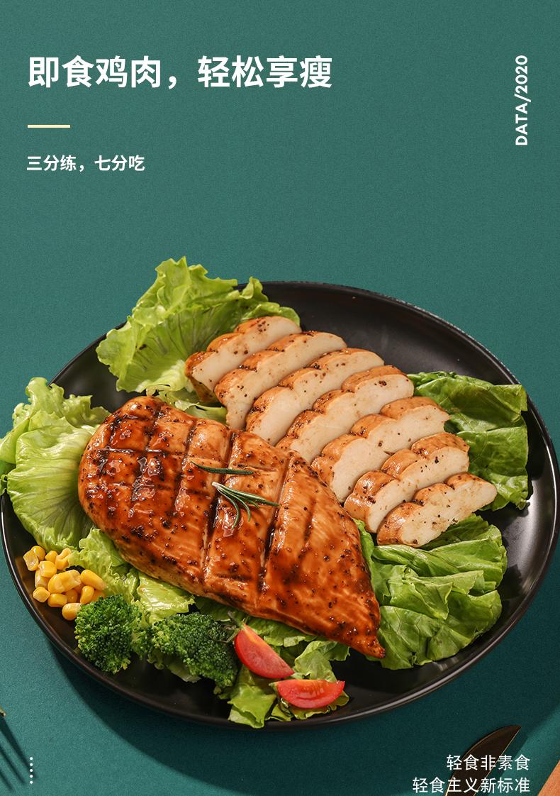 华誉食品 健身即食代餐超嫩鸡小胸肉 100g*5袋 天猫优惠券折后¥19.9包邮(¥69.9-50)