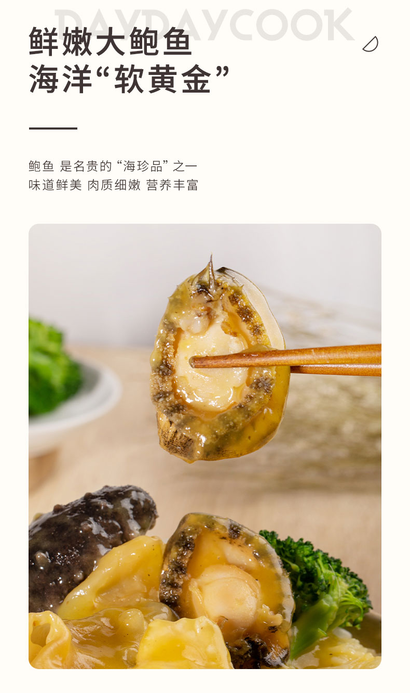 日日煮 自热 鲍汁鲍鱼捞饭+花椒鸡捞饭 2盒装 图4