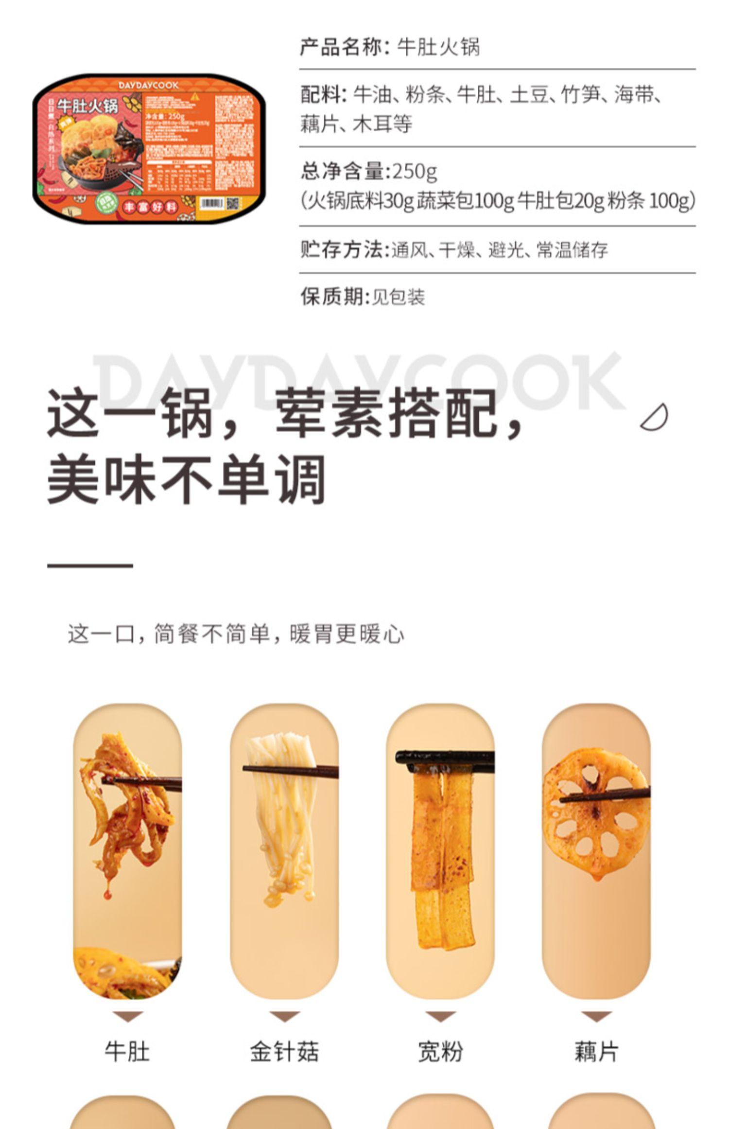【日日煮】自热牛肉火锅250g*3盒8