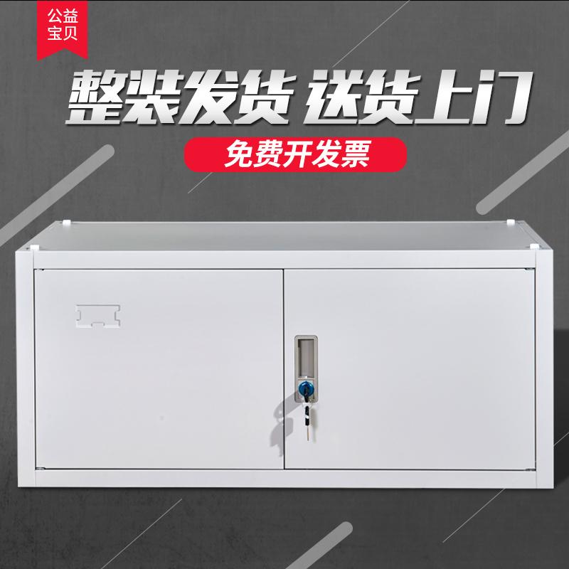 北京文件柜矮柜铁皮柜单节顶柜办公柜财务柜带锁资料柜储物柜包邮