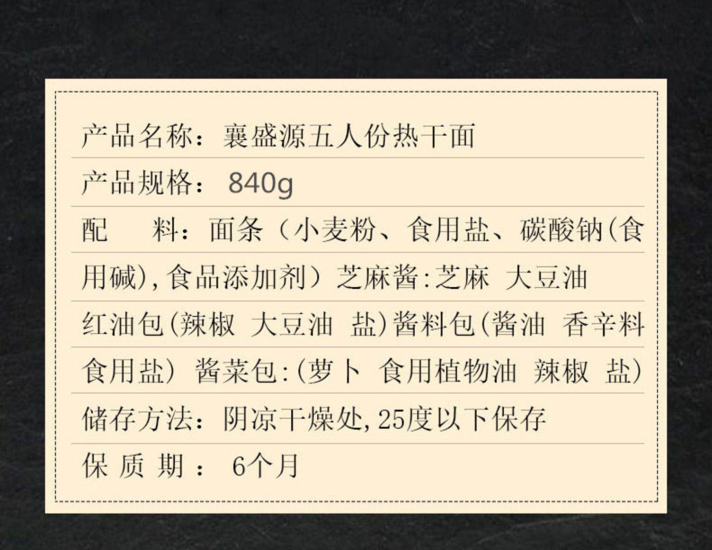襄盛源武汉热干面商品图片-6