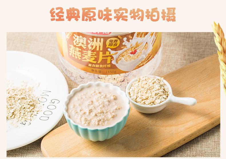 燕麦片5斤2罐早餐即食冲饮麦片无糖非脱脂原味纯麦片健身代餐食品商品详情图