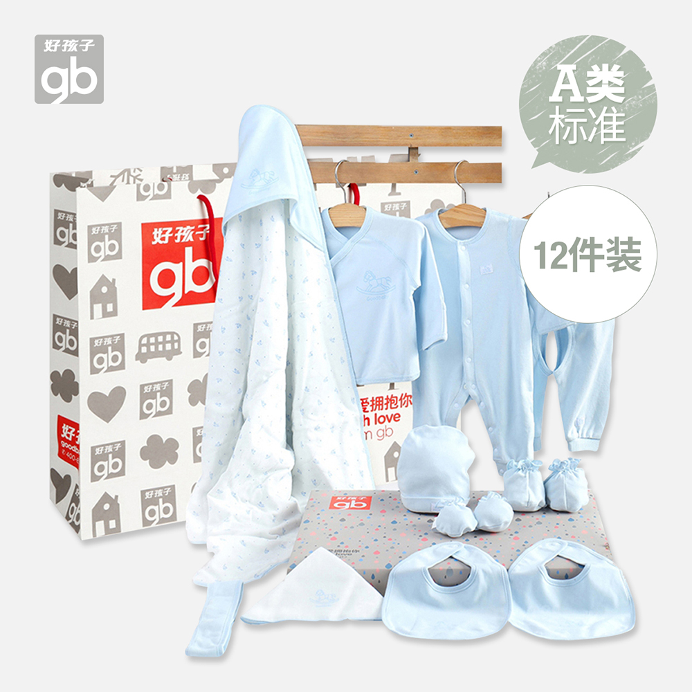 Good kids baby clothes cotton newborn gift box 12 pieces newborn set baby supplies full moon gift box