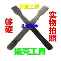 Pry shell tool LIQUID CRYSTAL OPENER LIQUID CRYSTAL CROW SHELL TOOL SCRAPING TOOL Stainless steel shell open shell