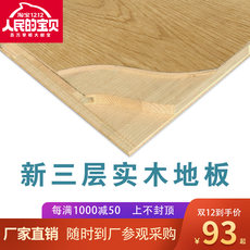 Nordic wood three solid wood flooring wood flooring environmental wear waterproof warm oak flooring