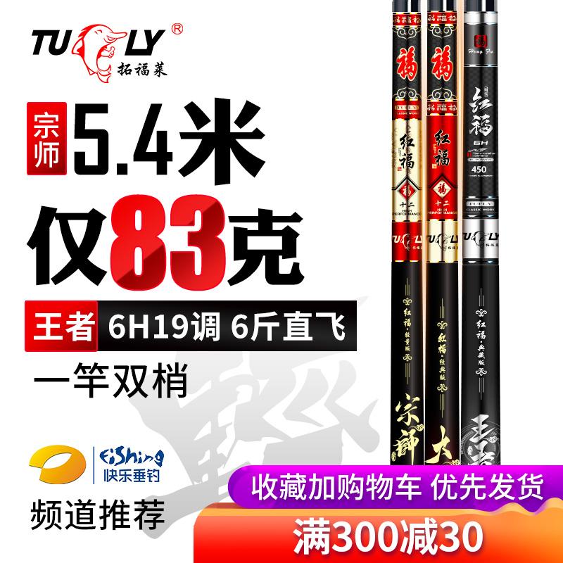 鱼竿十大品牌拓福莱日本v鱼竿碳素28调超轻硬6H19调台钓鲤鱼竿手杆