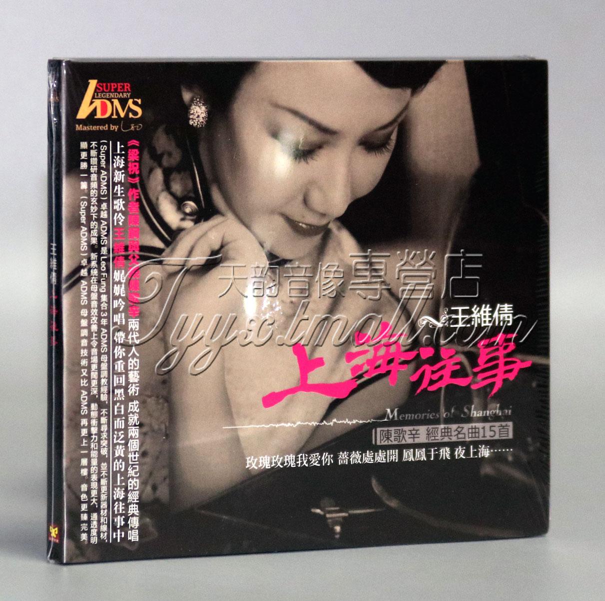 正版发烧 女中音 王维倩 上海往事1 ADMSCD 1CD