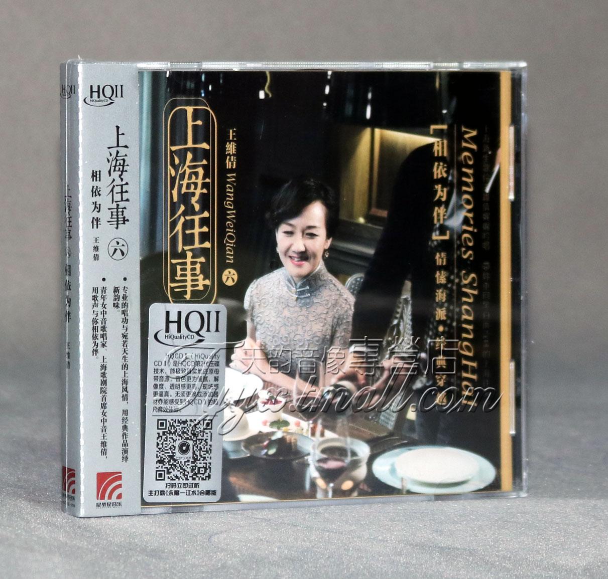 正版王维倩上海光盘六6相依为伴HQCDIIHIFI发烧CD往事碟