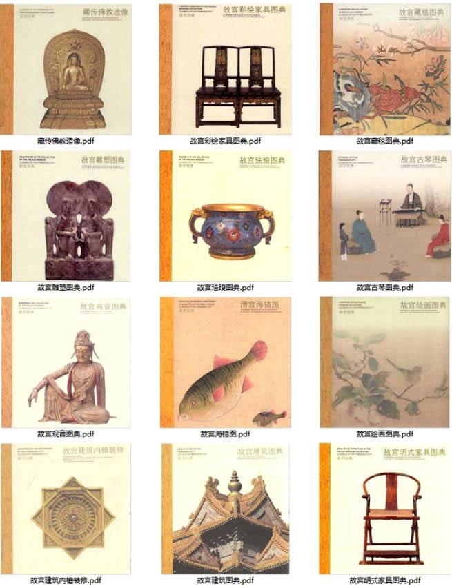 [鉴宝] 故宫宝贝鉴赏图【35册】5.59G