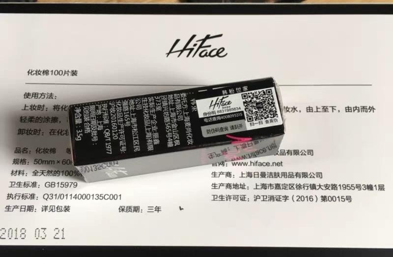 """入手HiFace这个牌子的变色唇膏""""玫瑰红""""试色"""
