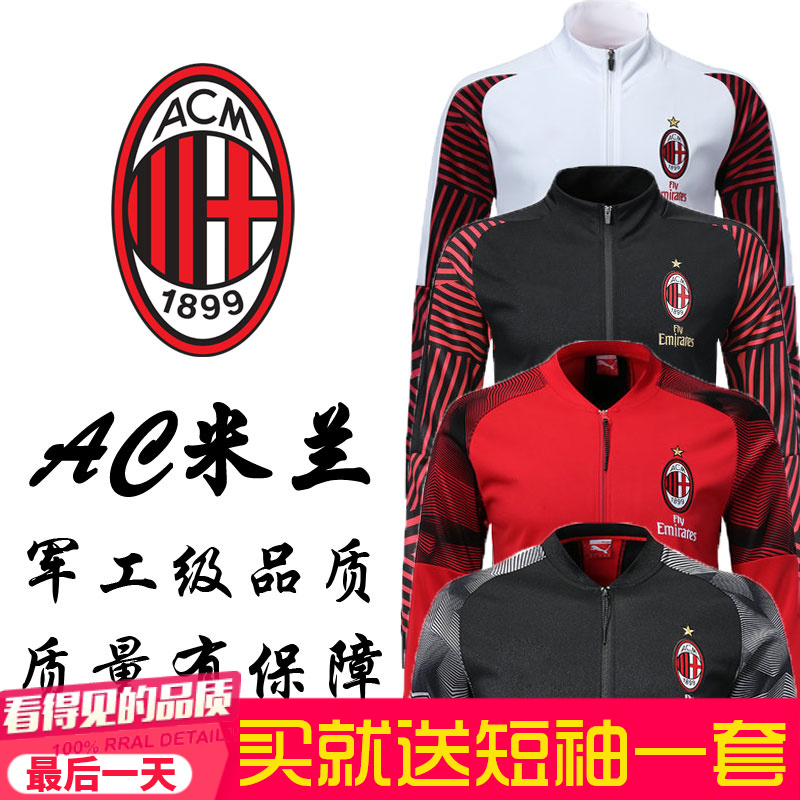 18-19-20AC米兰外套N98组队服球衣足球v外套服长袖出场服运动套装