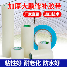 Big shed repair special tape shed film repair tape no drop film repair shed tape