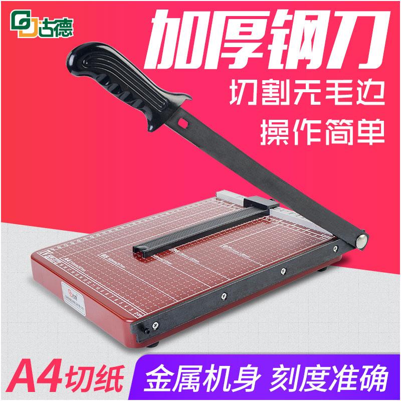 古德A4铁质切纸机手动切纸刀名片切卡机相片裁纸机裁纸刀A4切纸刀