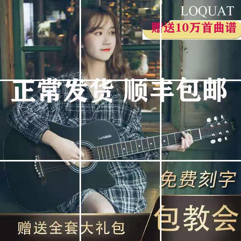 Net đỏ người mới bắt đầu 38 inch 41 inch dân gian duy nhất bảng guitar acoustic người mới thực hành guitar nam và nữ sinh viên nhạc cụ người lớn - Nhạc cụ phương Tây