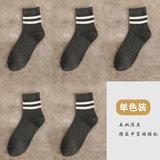 【森马】男士加厚中筒长日系棉袜5双券后14.8元包邮