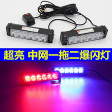 Imported LED high-power short row of flashing lights